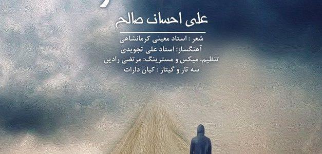 آهنگ سنگ خارا از علی احسان صالح