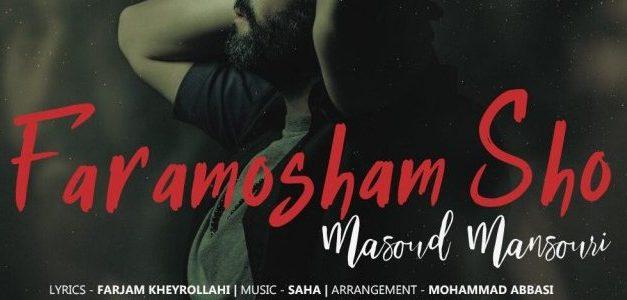 آهنگ فراموشم شو از مسعود منصوری