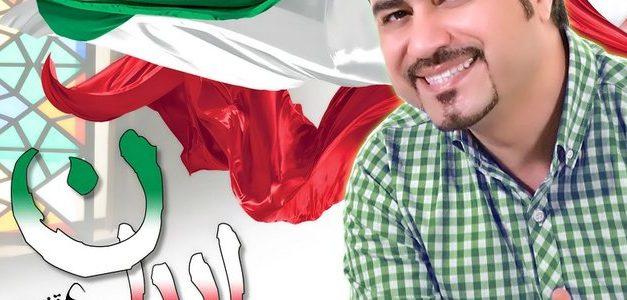 آهنگ ایران از عادل قنبری
