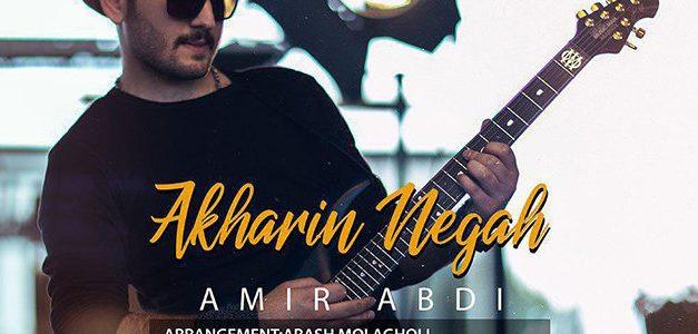 آهنگ آخرین نگاه از امیر عبدی