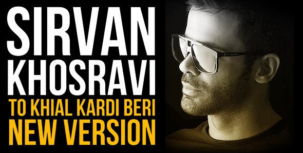 آهنگ تو خیال کردی بری (نیو ورژن) از سیروان خسروی