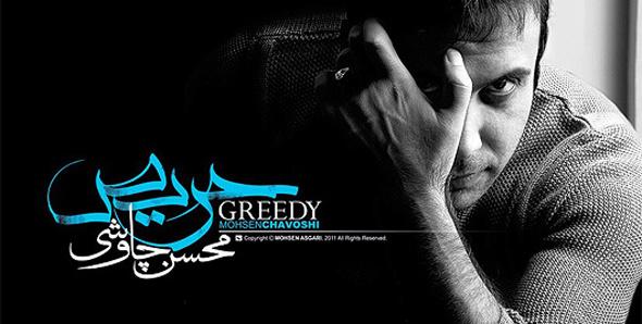 آهنگ غیر معمولی از محسن چاوشی