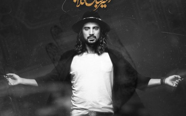 آهنگ هم نم از امیرعباس گلاب