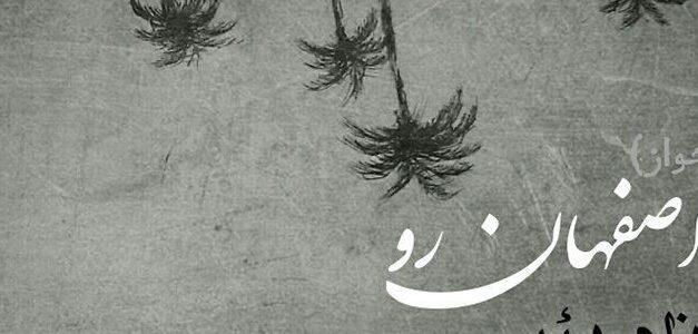 آهنگ به اصفهان رو (از اهواز) از بهزاد رئیسی