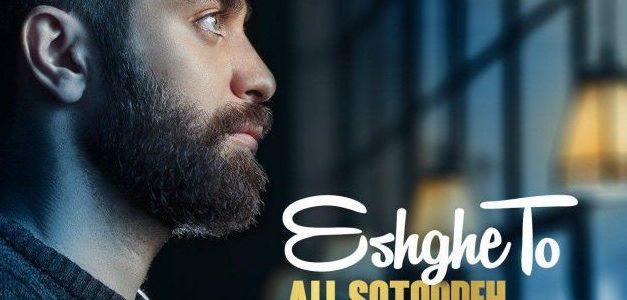 آهنگ عشق تو از علی ستوده