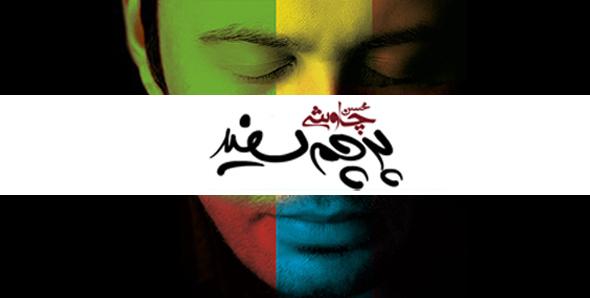 آهنگ هر روز پاییز از محسن چاوشی