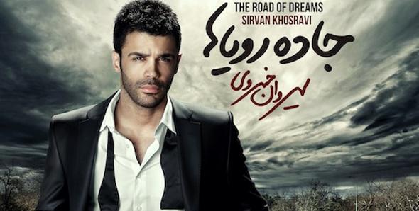 آهنگ دوست دارم از سیروان خسروی