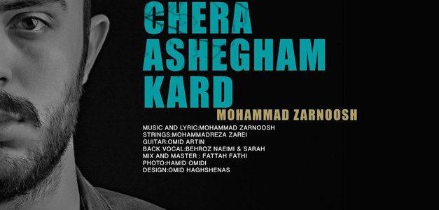 آهنگ چرا عاشقم کرد از محمد زرنوش