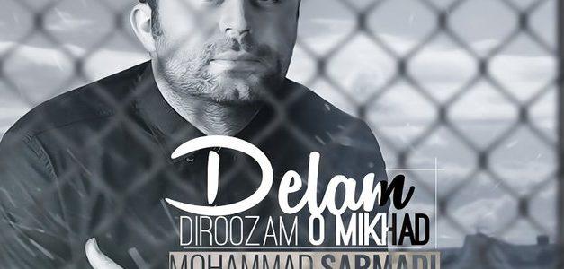 آهنگ دلم دیروزم رو میخواد از محمد سرمدی