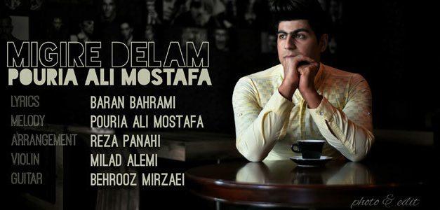 آهنگ میگیره دلم از پوریا علی مصطفی