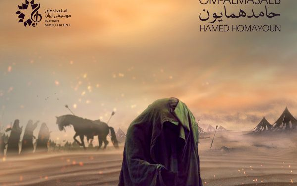 آهنگ آام المصائب از حامد همایون