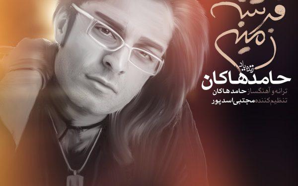 آهنگ فرشتهٔ زمینی از حامد هاکان