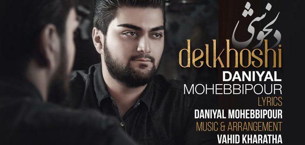 آهنگ دلخوشی از دانیال محبی پور