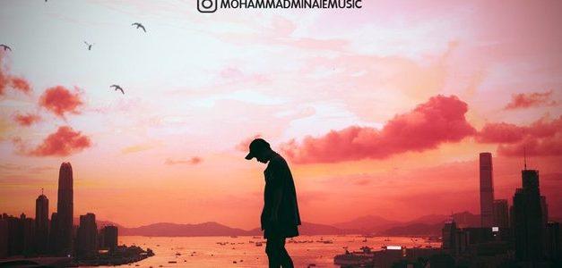 آهنگ حکم از محمد مینایی