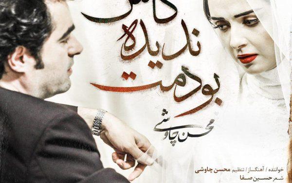آهنگ کاش ندیده بودمت (شهرزاد) از محسن چاوشی