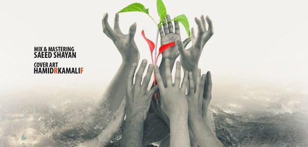 آهنگ خاک وطن از بابک زرین