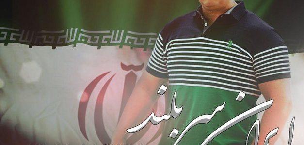 آهنگ ایران سر بلند از میلاد باکری