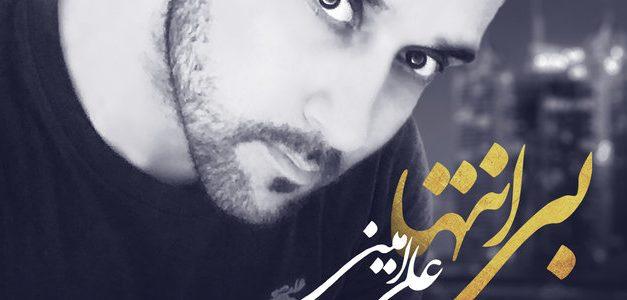 آهنگ بی انتها از علی امینی