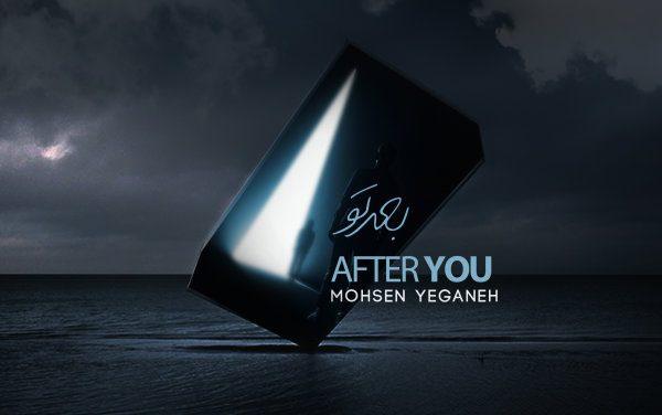 آهنگ بعد از تو از محسن یگانه