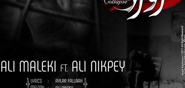 آهنگ آور (همراهی علی نیکپی) از علی ملکی