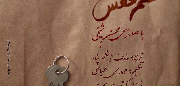 آهنگ هم قفس از محسن شیخی