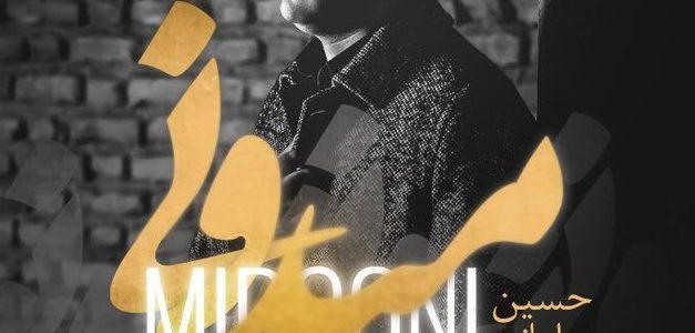 آهنگ میدونی  از حسین سامانی