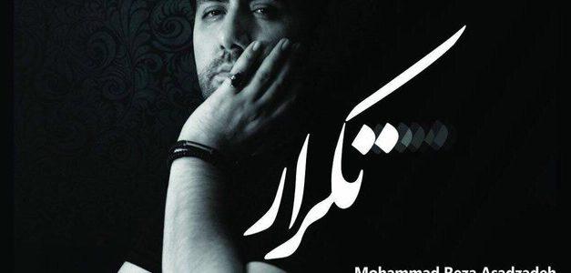 آهنگ تکرار از محمد رضا اسدزاده