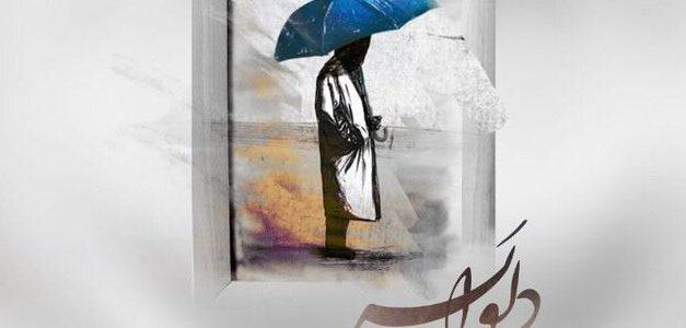 آهنگ دلواپس از امیر حسینزاده
