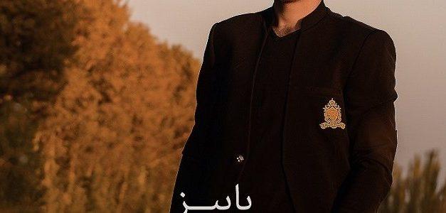 آهنگ پاییز از سردار