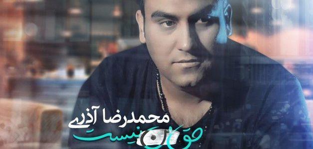 آهنگ حق من نیست از محمد رضا آذری
