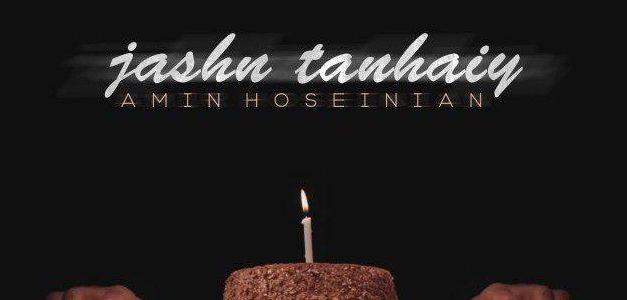 آهنگ جشن تنهایی از امین حسینیان