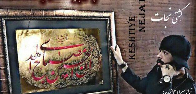 آهنگ کشتی نجات از سید حجّت نبوی منش