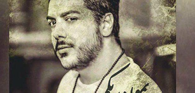 آهنگ بمون یکم از بهمن نجاتی