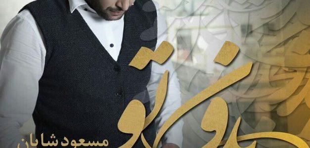 آهنگ بدون تو از مسعود شایان