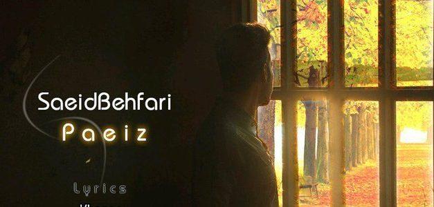 آهنگ پاییز از سعید بهفری