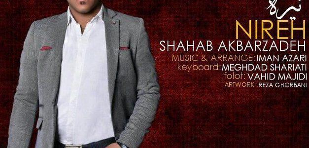 آهنگ نیره از شهاب اکبرزاده