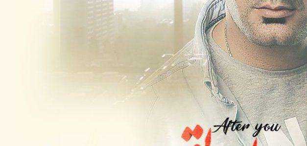 آهنگ بعد تو از مهرداد تاجیک