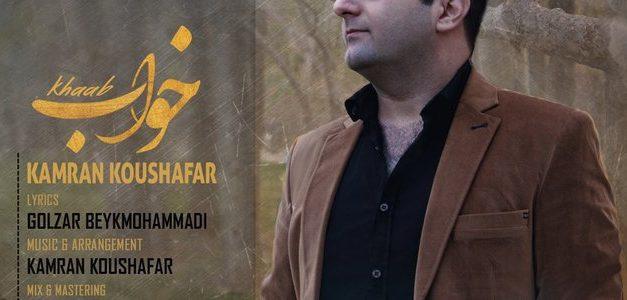 آهنگ خواب از کامران کوشافر