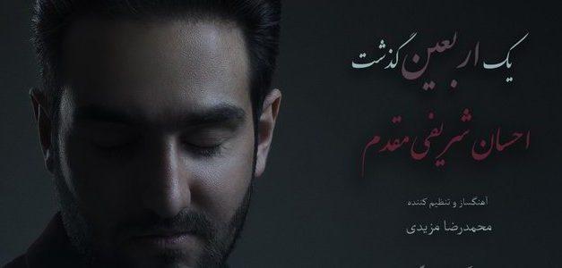 آهنگ یک اربعین گذشت از احسان شریفی مقدم