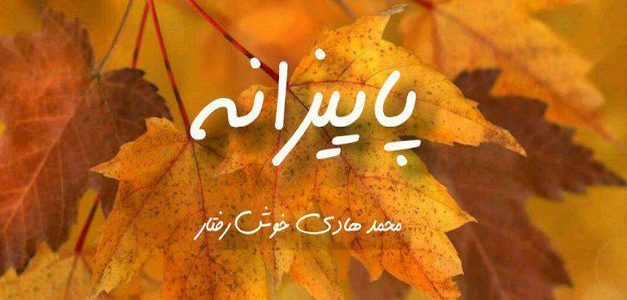 آهنگ پاییزانه از محمد هادی خوش رفتار