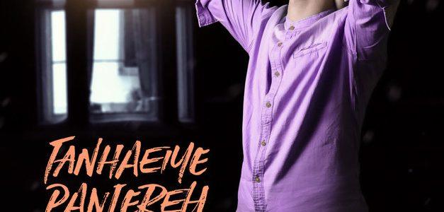 آهنگ تنهایی پنجره از محمد احمدی