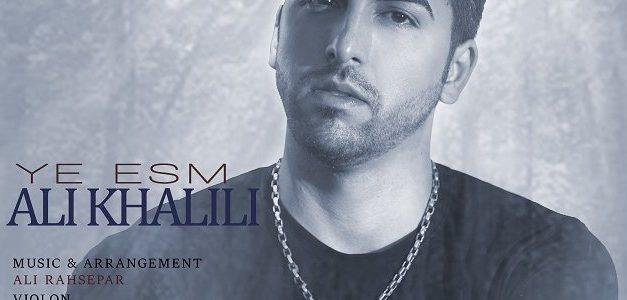 آهنگ یه اسم از علی خلیلی