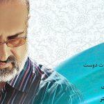 آهنگ هوامو نداشتی  از محمد اصفهانی